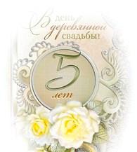 картинки поздравления 5 лет свадьбы